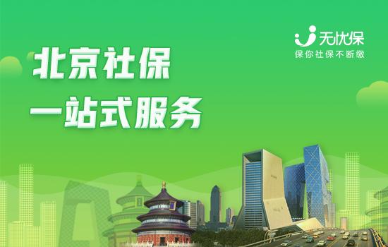 無憂保:北京社保小程序上線,北京社保問題一站搞定