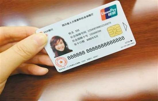 关于推进社会保障卡应用的通知