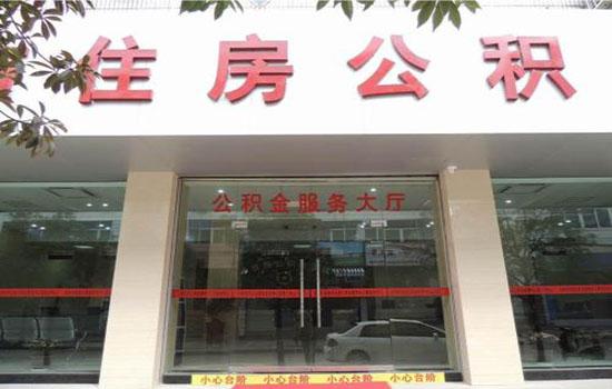 公积金常识 杭州住房公积金可以全额提取吗