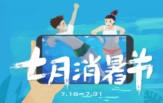 无忧保7月消暑节:清凉价到,社保新老用户全场直降