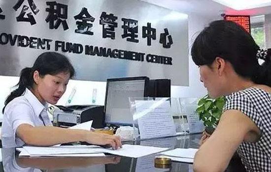 2018年萍乡市职工住房公积金缴存调整 最低月缴存限额调整为168元