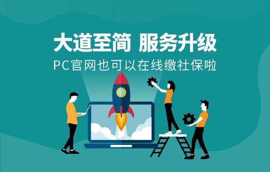 無憂保服務升級,PC官網可以直接繳納社保啦