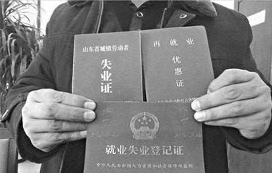 山西省失业保险阵线前移到经济建设一线