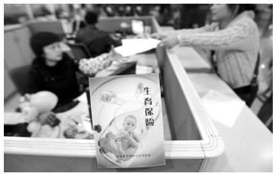 """上海将调整生育保险政策与""""全面两孩""""相配套"""