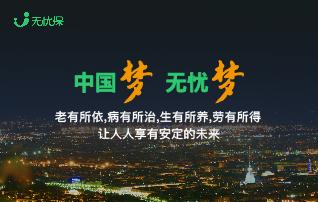 中国梦无忧梦